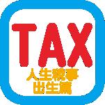 人生稅事出生篇臺北市國稅局,另開新視窗