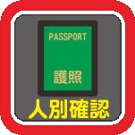 護照親辦 人別確認,另開網頁