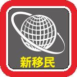 臺北市新移民專區,另開視窗