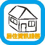 連結臺北市政府都發局居住資訊服務網,另開新視窗