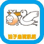 連結送子鳥資訊服務網,另開新視窗