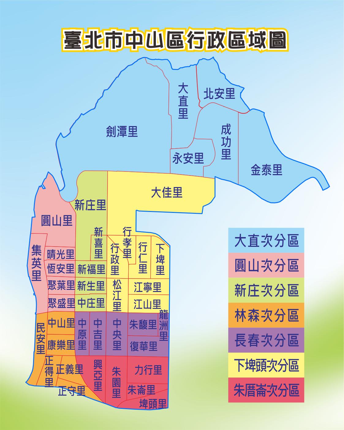 臺北市中山區行政區域圖