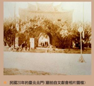 民國20年臺北北門,翻拍自文獻會相片圖檔