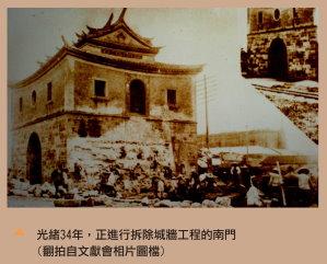 照片為光緒34年的南門,正進行拆除城牆工程的南門,翻拍自文獻會相片圖檔