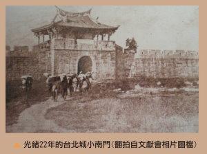光緒22年的臺北城小南門,翻拍自文獻會相片圖檔