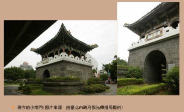 現今的小南門照片,臺北市觀光局提供