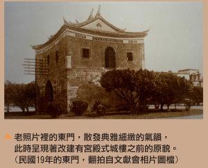 民國19年的東門,照片中的東門散發典雅細的氣韻,翻拍自文獻會相片圖檔