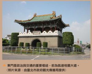 東門照片,東門前為凱達蘭大道,照片由臺北市觀光局提供