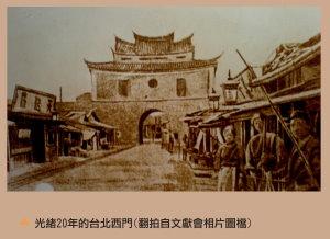 光緒20年的臺北西門,翻拍自文獻會相片圖檔
