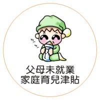 連結臺北市民e點通父母未就業家庭育兒津貼,另開新視窗