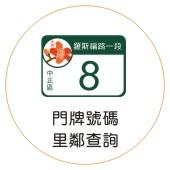 連結臺北市政府民政局-門牌整合檢索系統,另開新視窗