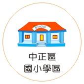 連結臺北市新生入學資訊網-國小學區,另開新視窗