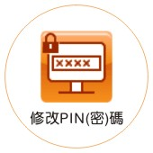 連結內政部憑證管理中心-修改PIN碼,另開新視窗