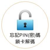連結內政部憑證管理中心-忘記PIN碼鎖卡解碼,另開新視窗