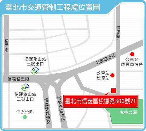 臺北市交通管制工程處位置圖