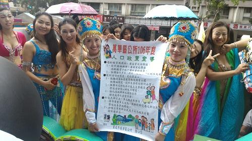 風情萬種蒙古隊於花車上宣導人口   政策