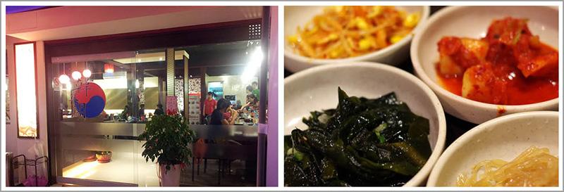 韓天閣餐館
