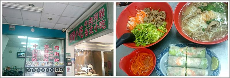 阿珍越南小吃店