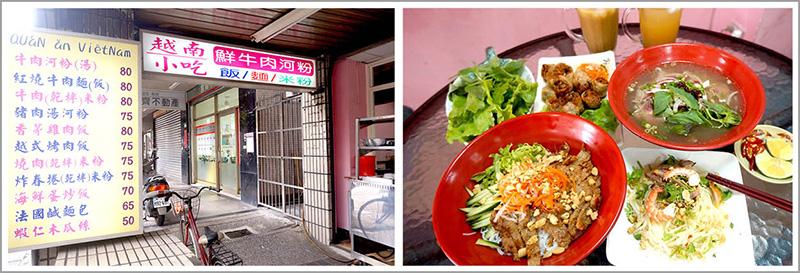 雪娥越南小吃店