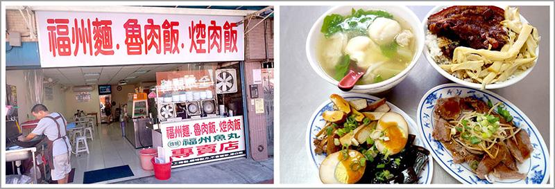 福州麺屋(スープなし)