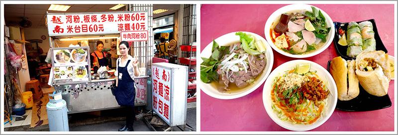 越南河粉店