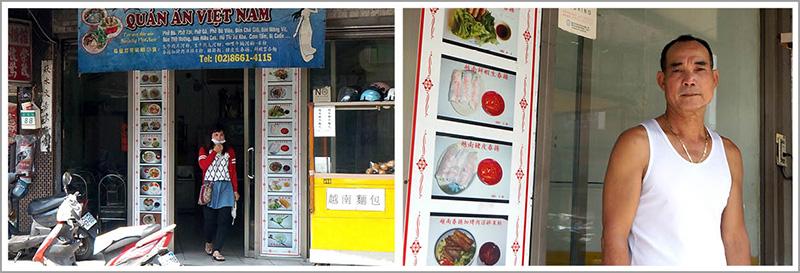 越南大食館