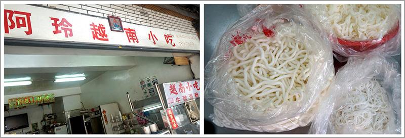 阿玲越南小吃