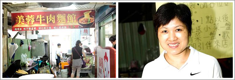 美蓉牛肉麵館