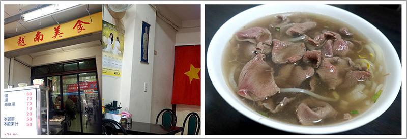 越南美食店
