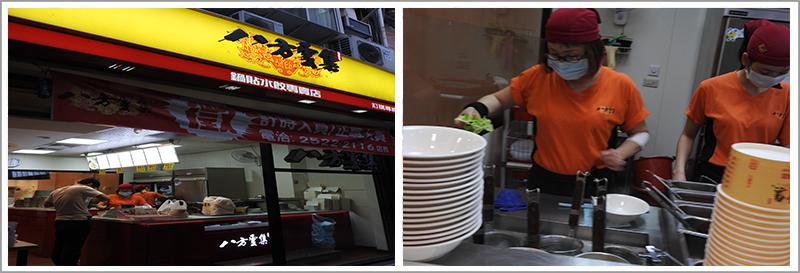 新藍鍋貼小吃店