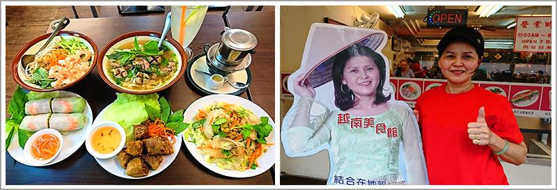 越南美食館