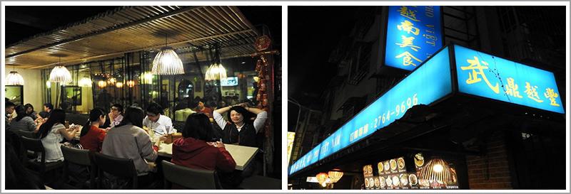 武鼎越豐越南麵食館