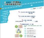 臺北市交通運輸系統網