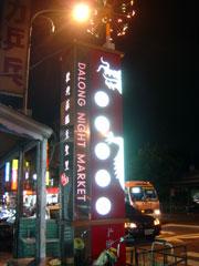 DaLongDong nightmarket 2