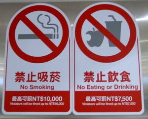 禁菸禁食標誌示意圖