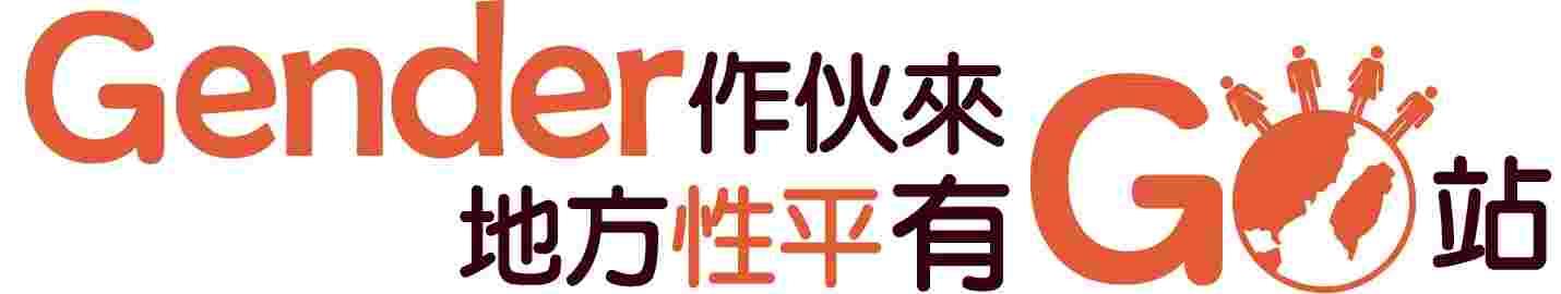 地方性平有GO站logo