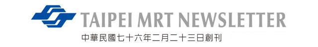 Taipei MRT Newsketter 圖片訊息-中華民國七十六年二月二十三日創刊 不定期出刊