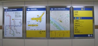 圖片說明:由左至右,臺北捷運系統路網圖、車站資訊圖、車站位置圖、出口資訊圖
