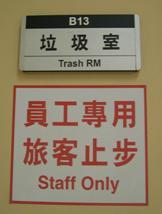 上圖:房間名稱 / 下圖:員工專用旅客止步警告標誌示意圖