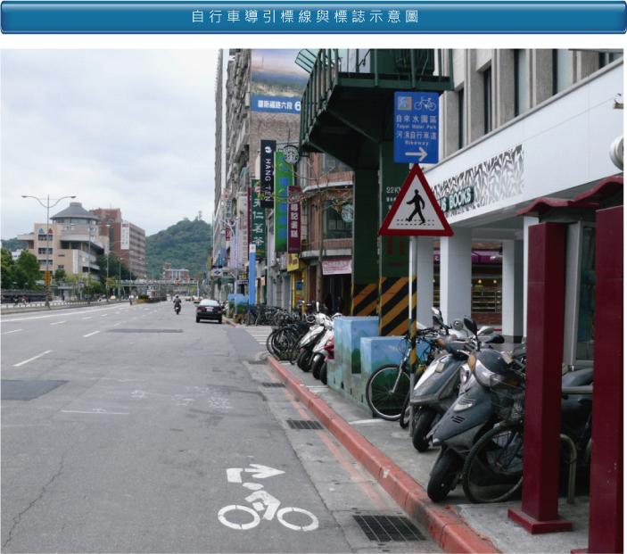 自行車導引標線與標誌示意圖