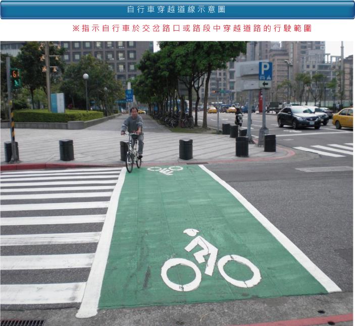 自行車穿越道線示意圖