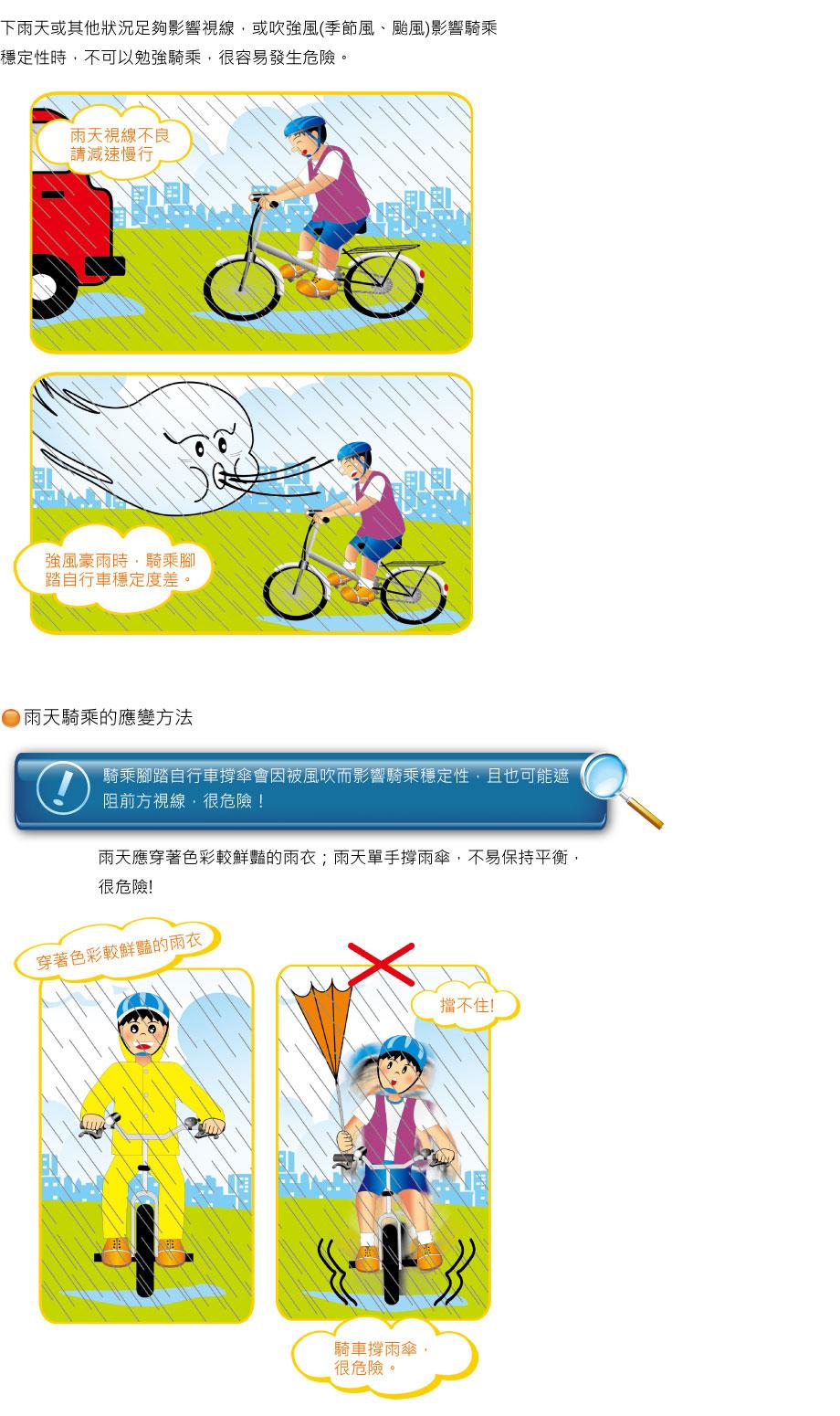 雨天及天候不佳時騎乘方法說明圖片