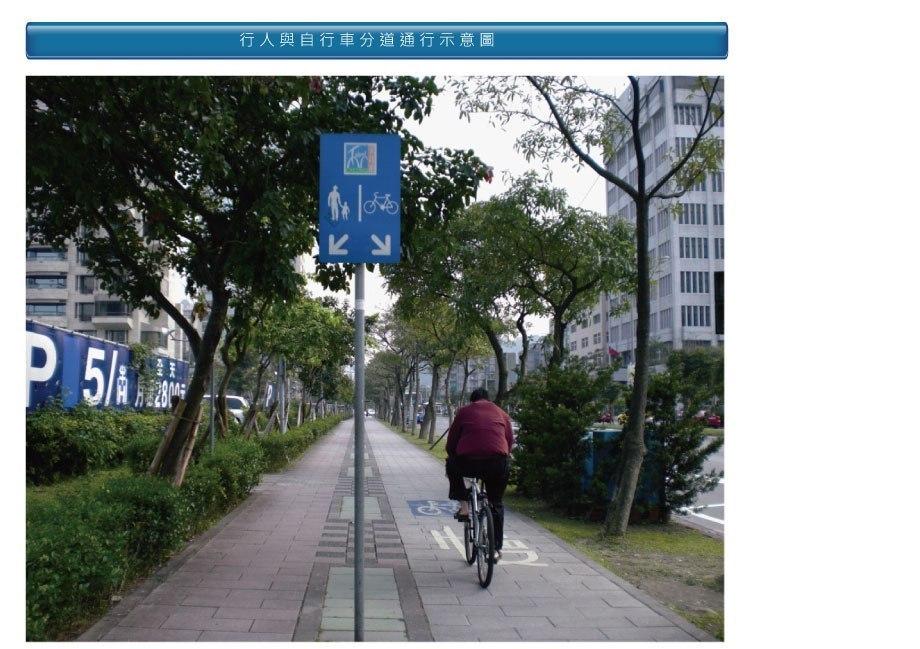 行人與自行車分道通行示意圖