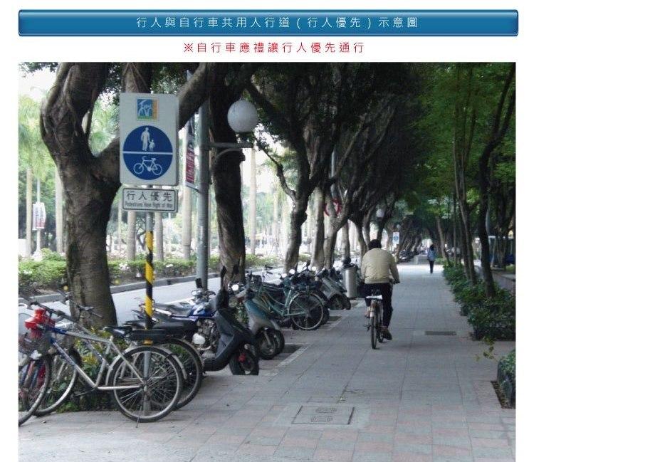 行人與自行車共用人行道(行人優先) 示意圖*自行車應禮讓行人優先