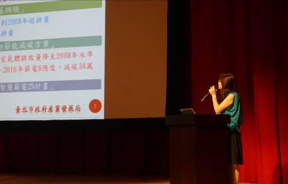 104節能減碳技術交流暨觀摩研討會