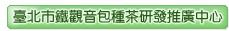 臺北市鐵觀音包種茶研發推廣中心