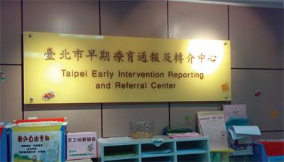 臺北市早期療育通報及轉介中心提供父母親各種早期療育的資訊和管道