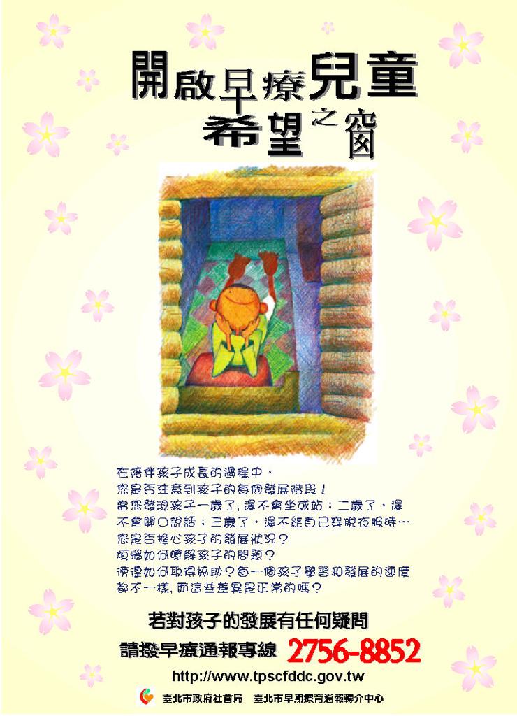 94年早療通報中心海報(另開視窗).jpg