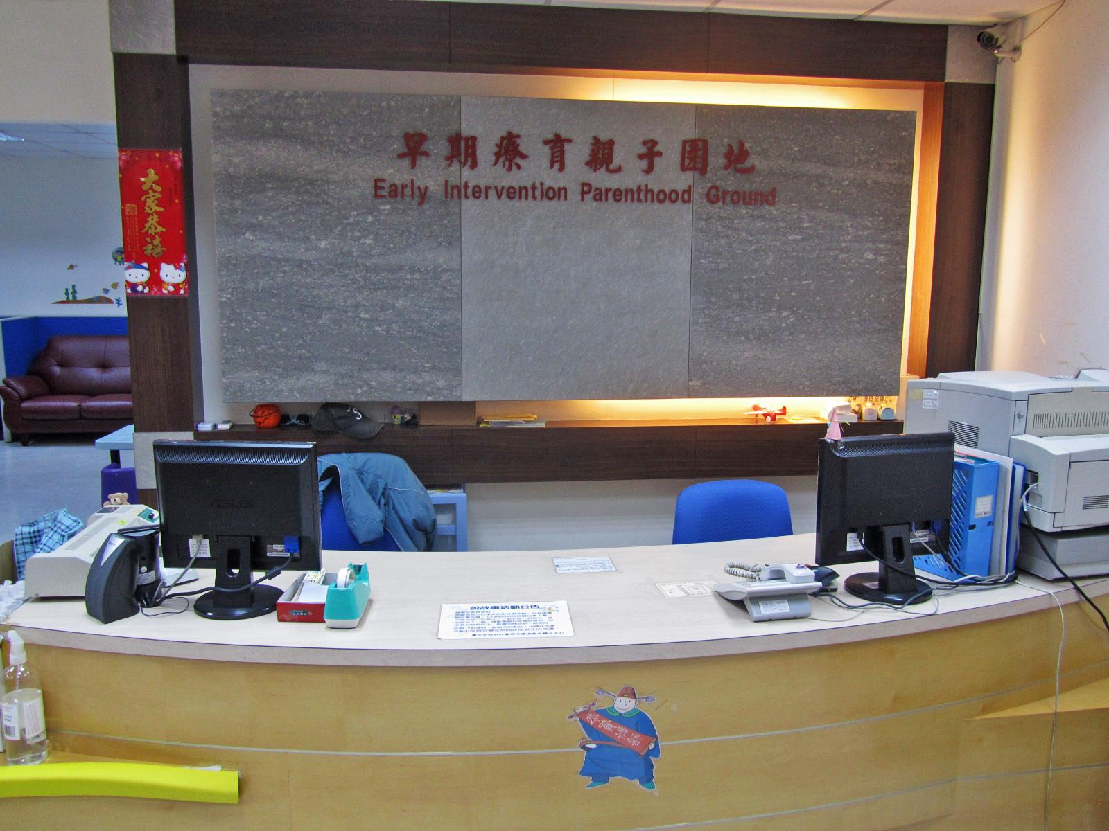 親子園地志工服務處