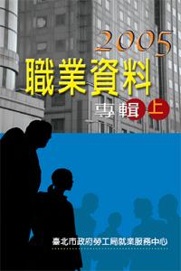 2005職業資料專輯上冊